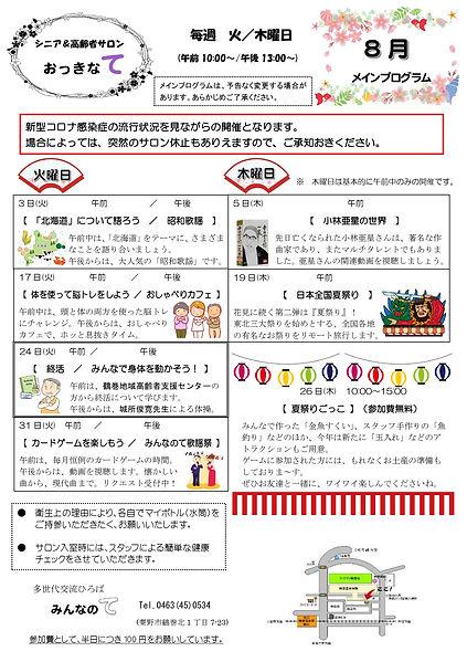 ポスター・8月.jpg