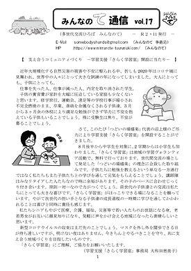 みんなのて通信・vol.17-1.jpg