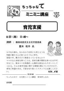 ミニミニ講座チラシ・8月.jpg