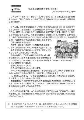みんなのて通信・vol.20-8.jpg