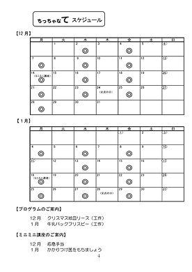 みんなのて通信・vol.17_4.jpg
