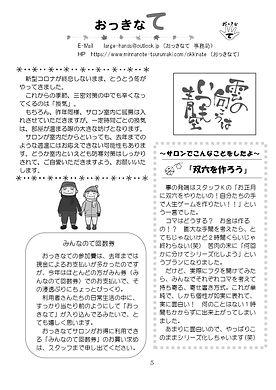 みんなのて通信・vol.17-5.jpg