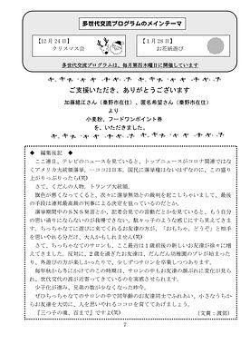 みんなのて通信・vol.17-7.jpg