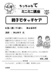 ミニミニ講座チラシ・4月.jpg