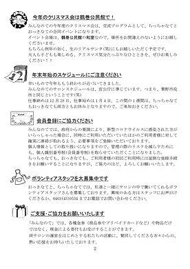 みんなのて通信・vol.17-2.jpg