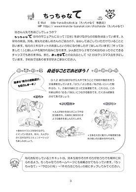 みんなのて通信・vol.17-3.jpg