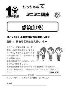 ミニミニ講座チラシ・11月.jpg