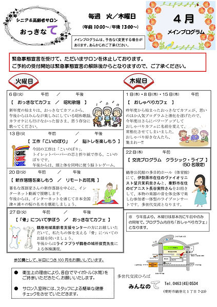 ポスター・4月.jpg