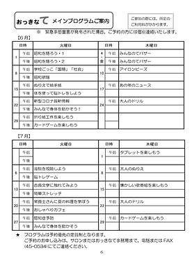 みんなのて通信・vol.20-6.jpg