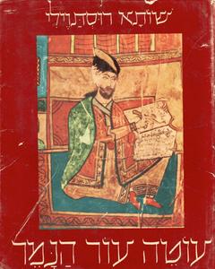 שותא רוסתוולי היה משורר גיאורגי שחי במאה ה-12.