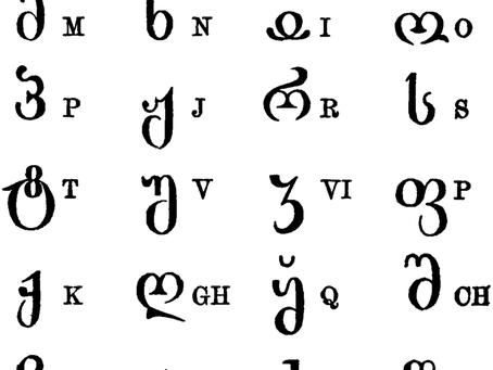 האלפבית הגיאורגי