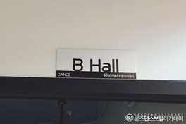 댄스   B hall