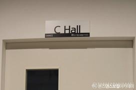 댄스   C hall