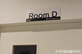 음악   D hall