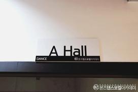 댄스파트   A hall 입구