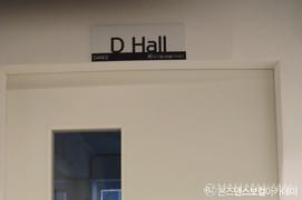 댄스   D hall