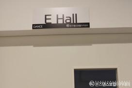 댄스   E hall