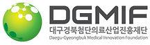 26대구경북첨단의료산업진흥재단.jpg