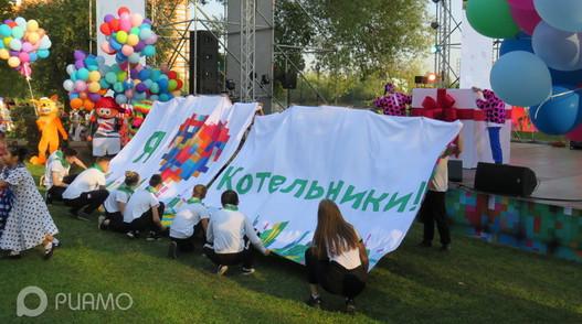 День города Котельники. Открытие