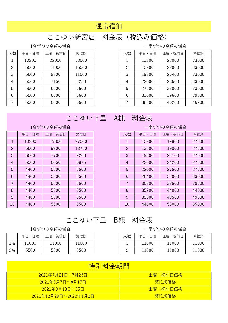 価格表3棟HP掲載用(通常宿泊)_000001.jpg