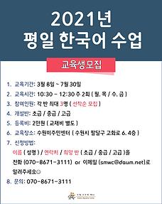 2021-1 (평일) 한국어 수업 안내.png