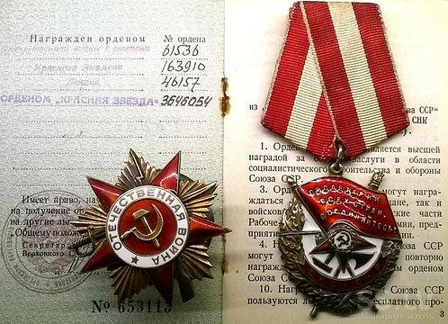 Золотой Орден Отечественной Война 1 Степени и Боев