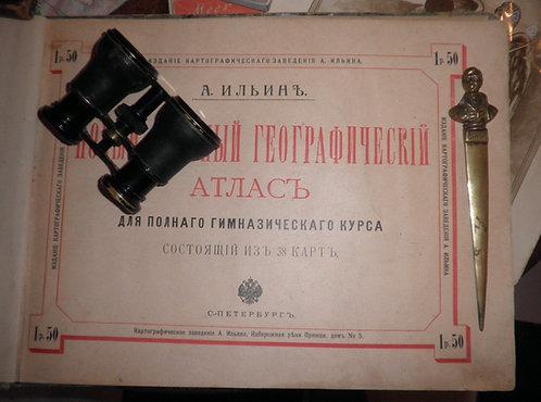 Ильин А. Новый учебный географический атлас 1905 г