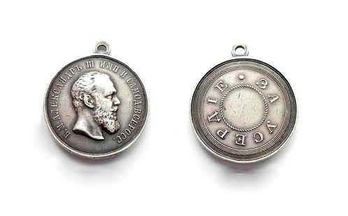 """Медаль """"За усердие"""" 29мм АГ"""