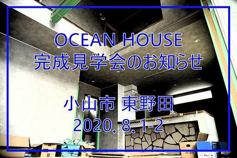 OCEANHOUSE完成見学会-2.jpg