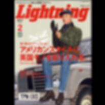ライトニング 2017/2