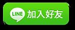 小星星親子民宿 Line