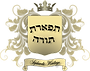 Tiferet-Torah-Logo[727].png