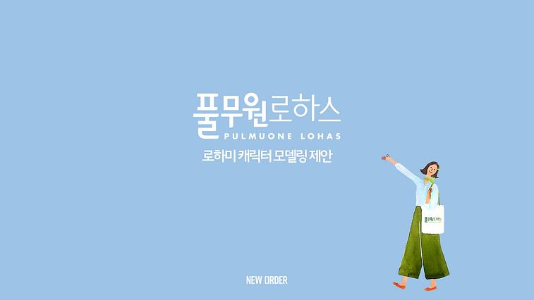 3. 풀무원_로하미 제안 (섬네일 0번).PNG