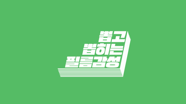 한국후지필름 그랩픽
