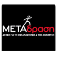 METAdrasi