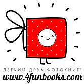 фотокниги 4funbooks
