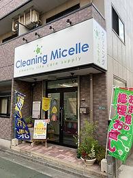 クリーニングミセル 松島店.jpg
