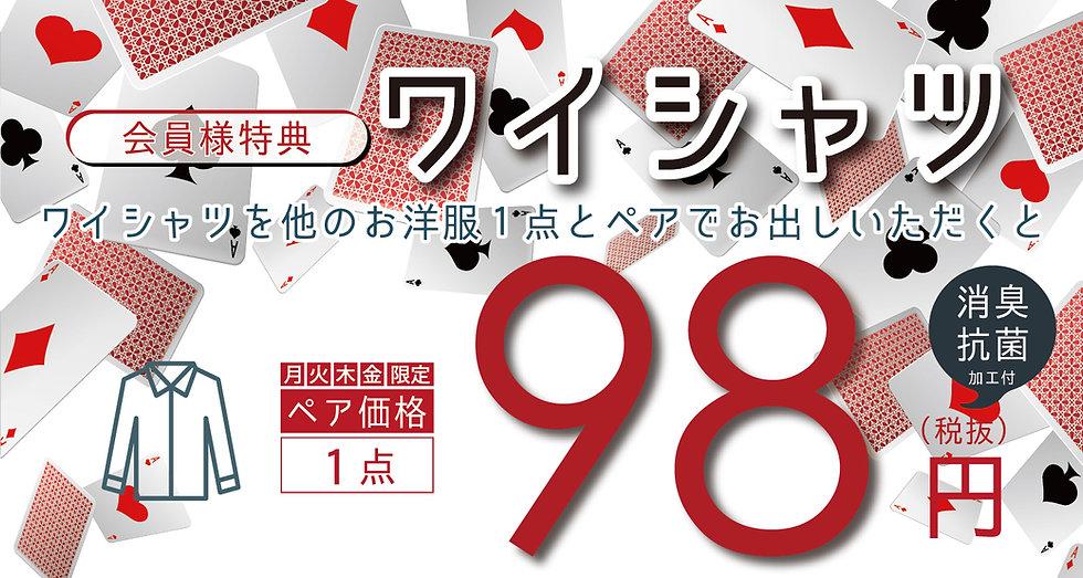 2020.11.2 ワイシャツ ペア割 スライドショー.jpg
