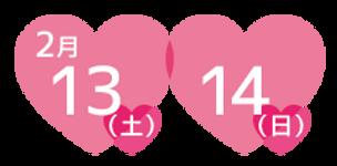 バレンタイン 日付.png