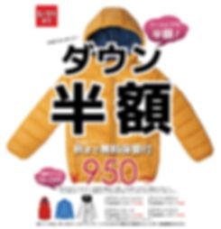 2019.3.1ダウン半額フェア 黄色.jpg