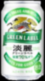 2020.6.5 ビール配布 缶素材.png