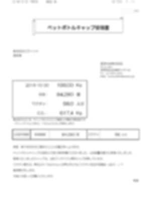 2019.11.6ペットボトルキャップ受領書.jpg