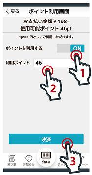 オンライン決済 イラレ再現画像 3.jpg