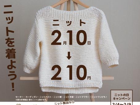 2月10日で210円