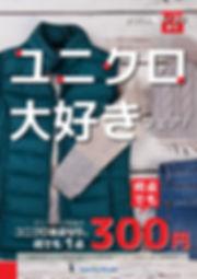 2020.2.24ユニクロ大好きフェア.jpg