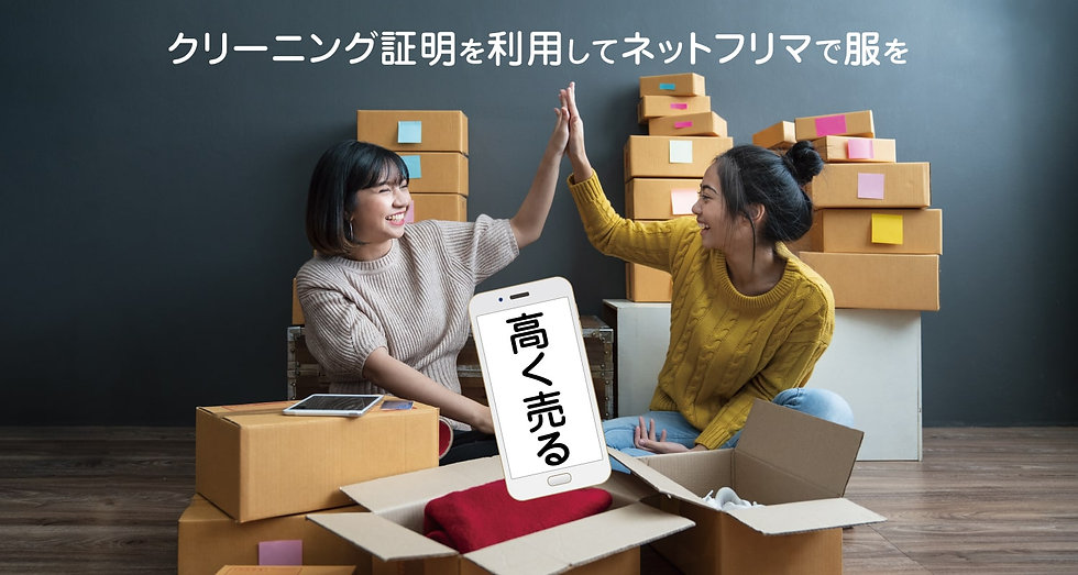 2021.9.19 洗濯証明 スライドショー-min.jpg