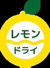 ドライクリーニング レモンドライ