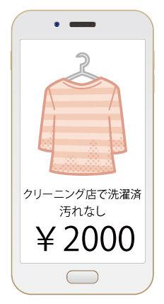 2021.9.15 洗濯証明 スマホ2.jpg