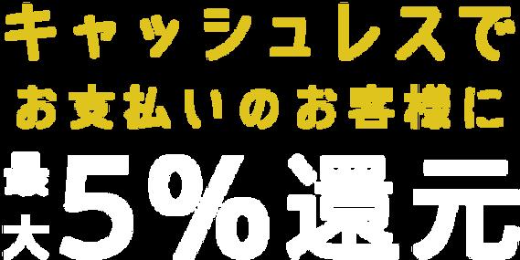 キャッシュレス5%還元マーク.png