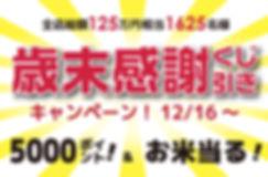 2019キャンペーン情報歳末くじ.jpg